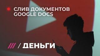 Сколько зарабатывают YouTube-блогеры и букмекеры? Слив документов Google Docs