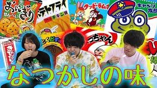 【負けたら日記】ゴチになります!駄菓子チキンレース!