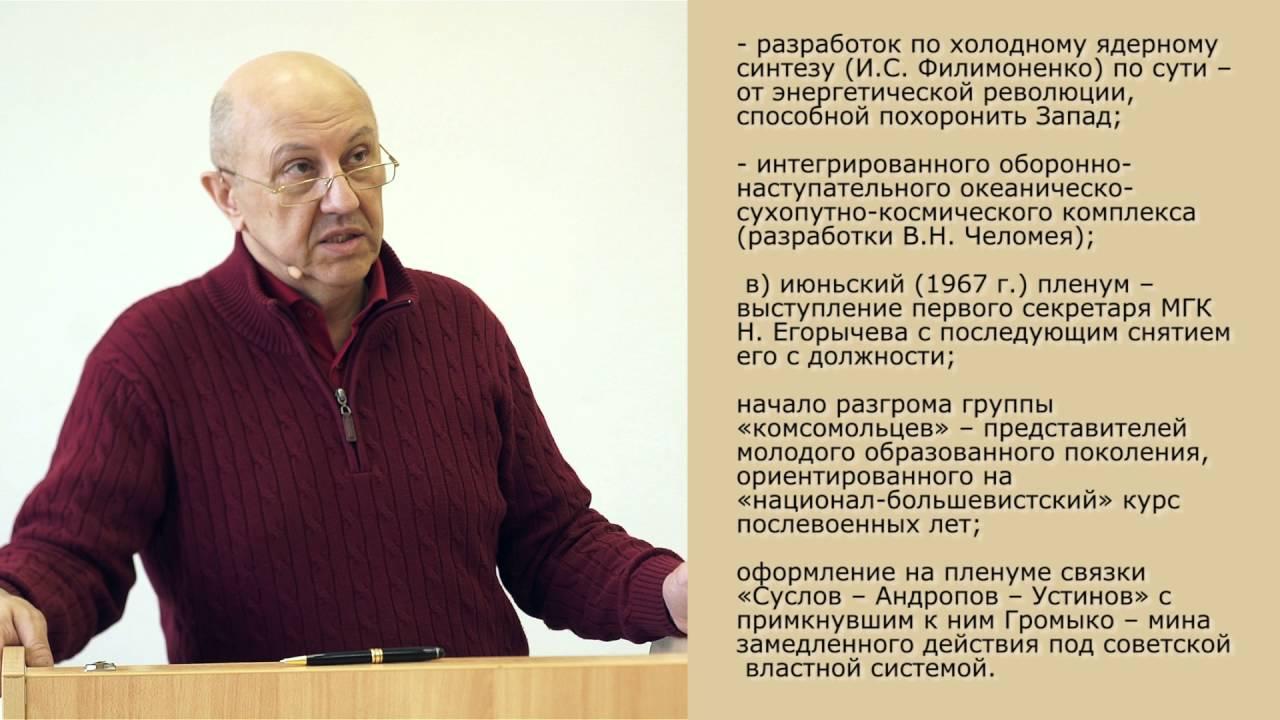 Лек.76 СССР в 1964–1985 гг.