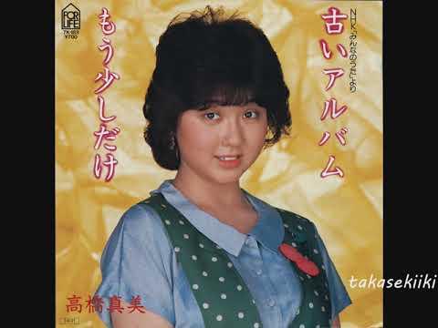 高橋真美 古いアルバム