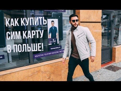 Как купить сим карту в Польше | Интернет, мобильная связь PLAY