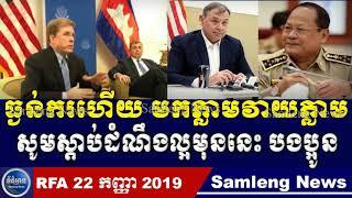 Cambodia Hot News, RFA Khmer News 22 September 2019, Samleng News