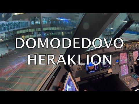 Domodedovo-Heraklion. DME-HER.