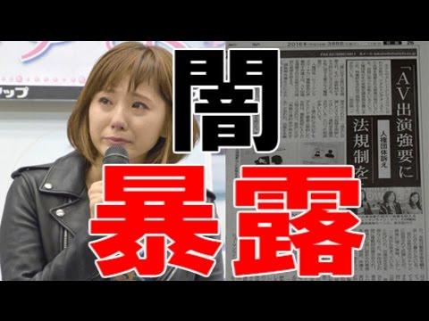元A〇女優・麻美ゆまが業界の闇を大暴露!