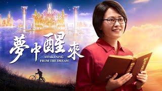 基督教會電影《夢中醒來》揭開被提進天國的奧祕