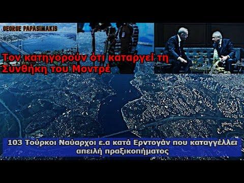 Κοινή Διακήρυξη από 103 Τούρκους Ναυάρχους ε.α κατά Ερντογάν που καταγγέλλει απειλή πραξικοπήματος