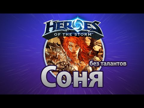 видео: heroes of the storm – Соня без талантов