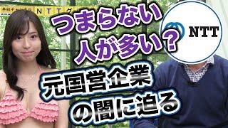 遂にNTTが登場!(NTT東日本/NTT西日本/NTTコミュニケーションズ/NTTドコモ/NTTデータ) vol.205