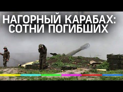 Подбитые танки, тела погибших. Армения и Азербайджан ведут ожесточенные бои в Нагорном Карабахе