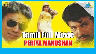Periya Manushan (1997) | Full Movie | Sathyaraj | Ambika | Vadivelu | (Full HD)