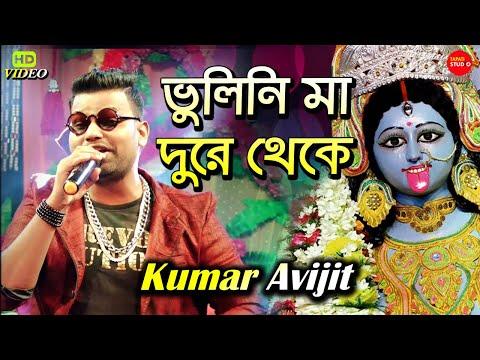 Bhulini Ma - Andha Bichar - Bengali Dance Song    Kumar Avijit