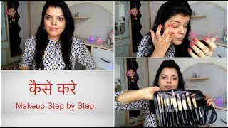 मेकअप कैसे करें  - HOW TO DO STEP by STEP EASY MAKEUP FOR BEGINNERS IN HINDI