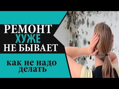 видео: худшие решения в ремонте дизайн квартиры советы
