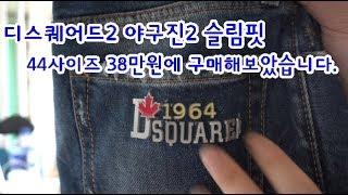 38만원짜리 디스퀘어드2 야구진2 슬림핏 44사이즈 청…