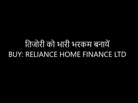 SHARE OF RELIANCE HOME FINANCE