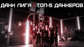 ТОП-5 Данкеров | Smoove x Данк Лига