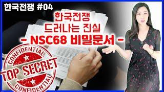 [한국전쟁#04] 한국전쟁의 숨겨진 진실 l 비밀문서 …