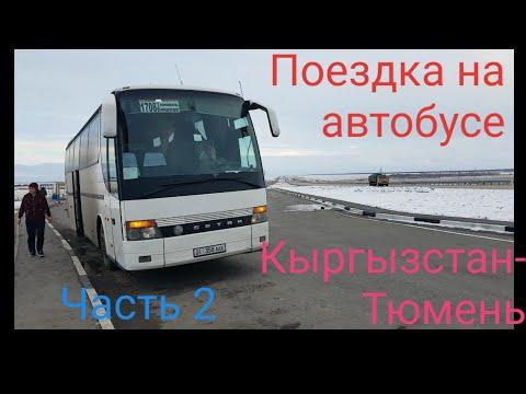 КЫРГЫЗСТАН 2018-Тюмень на автобусе!!! Часть 2