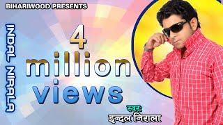 le jio wala sim ho ल jio व ल स म ह full video इ दल न र ल bhojpuri song 2016