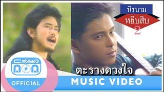 ตะรางดวงใจ - นิรนาม [Official Music Video]