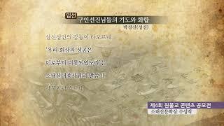 7 입선  구인선진님들의 기도와 화합  박성신(성신)