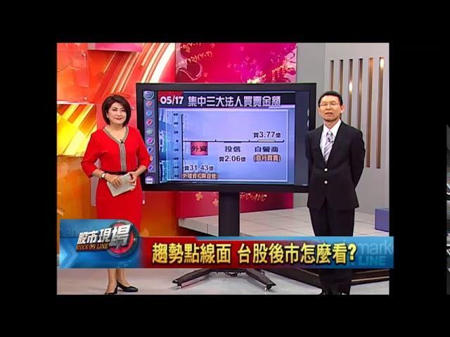 【股市現場-非凡商業台鄭明娟主持】20180517part.1(劉坤錫×黃靖哲)