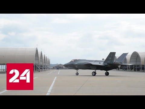 Норвегия нашла недостатки у F-35, предназначенных для сдерживания российской угрозы - Россия 24