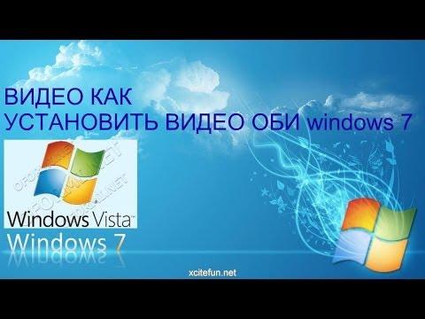 Kak Ustanovit Video Oboi Windows 7 Bez Oshibok