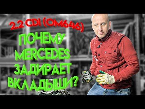 Зачётный дизель с одной серьезной проблемой: Mercedes 2.2 CDI (OM646)