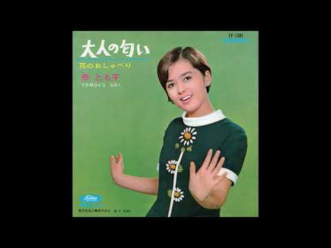 恵 とも子 「大人の匂い」 1967