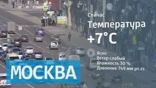 В Москве повышен уровень загрязнения воздуха(, 2016-03-28T17:20:05.000Z)