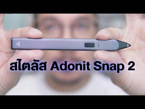 สไตลัส Adonit Snap 2