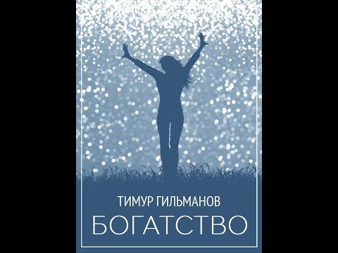 БОГАТСТВО (автор Тимур Гильманов)