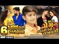 Mara Prem Ni Kahani Kevi Re Lakhani || Aryan Barot New Song || New Gujarati Sad Song 2020