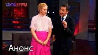 Премьера нового ток-шоу Ультиматум! С 31 августа на СТБ!