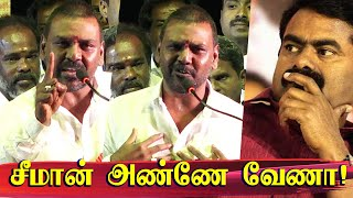 ஜெயிக்குறவன் தான் ஆம்பள!!Seeman VS Raghava Lawrence | ragava larencce speech,  lawrencelatestspeech