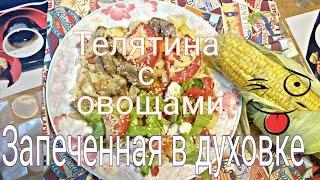 Готовим дома|Телятина запеченная в духовке с овощами