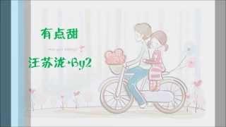 [TH SUB] 有点甜 - 汪苏泷 & BY2