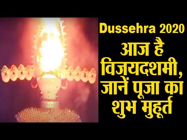 Dussehra 2020: आज है विजयदशमी, जानें पूजा का शुभ मुहूर्त