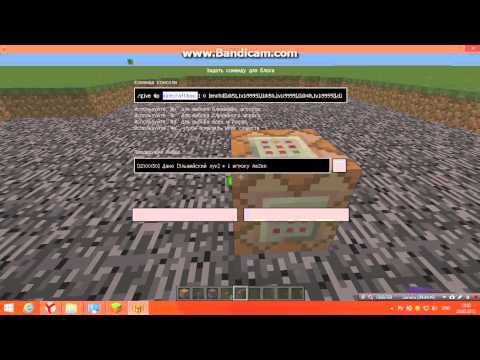 Как получить дракона с помощью командного блока и как убить его с одного удара. В майнкрафт 1.8.1