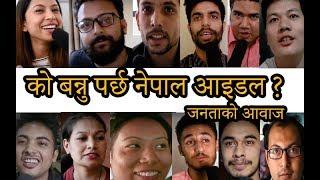 को बन्नु पर्छ नेपाल आइडल? Nepal Idol 2017 Buddha Lama, Nishan Bhattarai, Pratap Das   Public Opinion