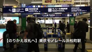 【のりかえ改札へ】東京モノレール 浜松町駅