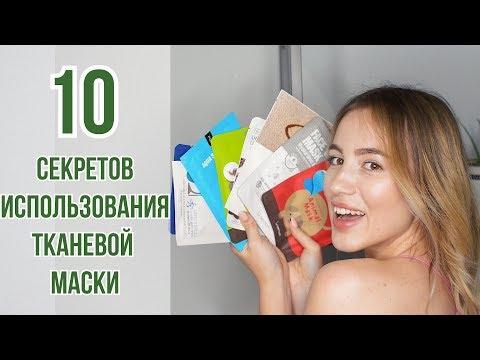 ТОП-10 СЕКРЕТОВ ИСПОЛЬЗОВАНИЯ ТКАНЕВОЙ МАСКИ   А Вы знали?   OiBeauty