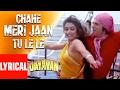 Chahe Meri Jaan Tu Le Le Lyrical Video | Dayavan | Vinod Khanna, Feroz Khan Feat Ramya Krishnan