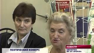 Стихи в библиотеке В.Я. Шишкова
