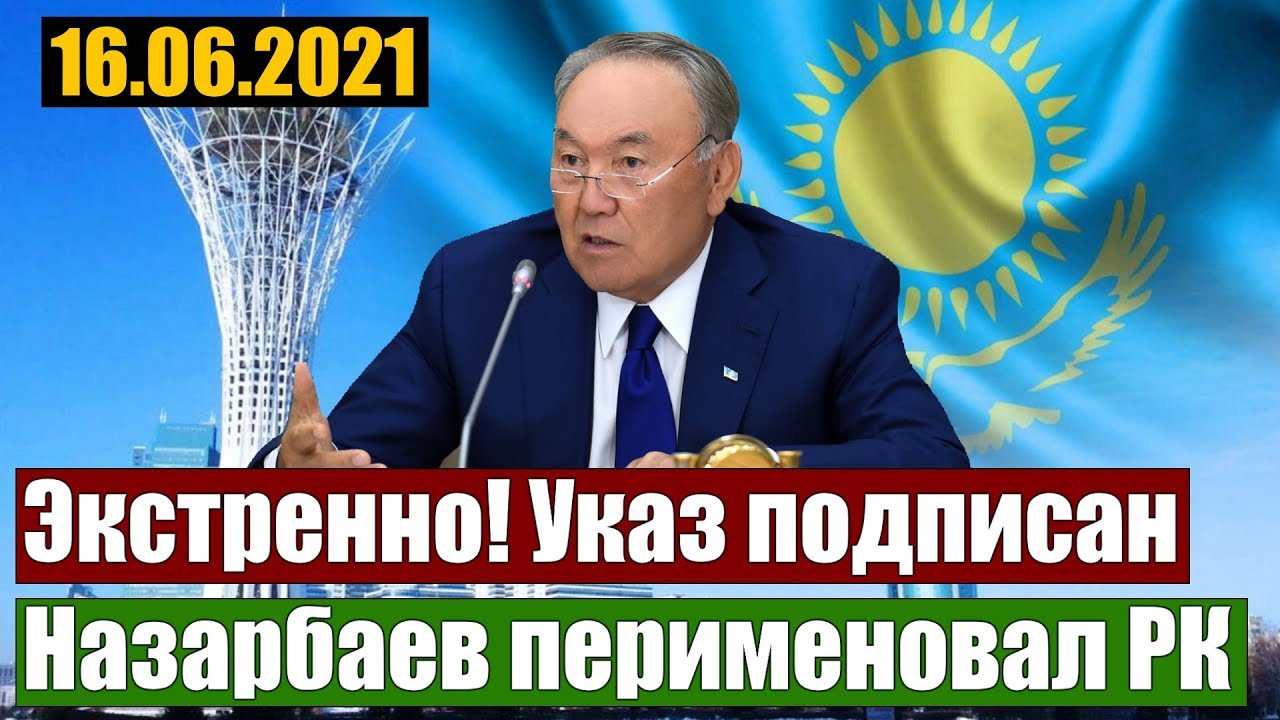 Официально указ подписан. Назарбаев переименовал Казахстан. Шок Новость.