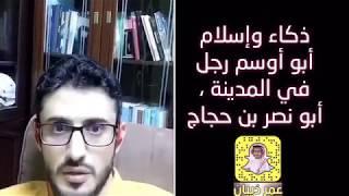قصة أبو نصر بن حجاج أوسم رجل في المدينة .