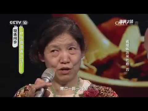 中医教授李刘坤: Chinese Herbal Medicine on Cancer Prevention 调理体质来防癌(4): 痰湿体质如何调理