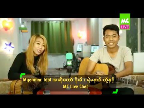 Myanmar Idol အဆိုေတာ္ ပိုးမီ ၊ ရဲေနာင္ တို႔ႏွင့္ MC Live Chat