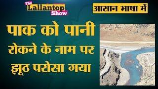Pulwama Attack के बाद क्या India-Pak के बीच Indus Water Treaty टूटने वाली है? |The Lallantop